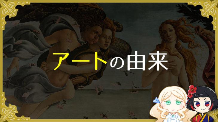 アートの由来、語源は?分かりやすく解説します!
