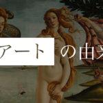 アートの由来、語源は?