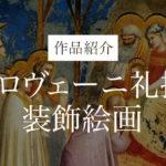 ジョット「スクロヴェーニ礼拝堂装飾絵画」を分かりやすく解説!