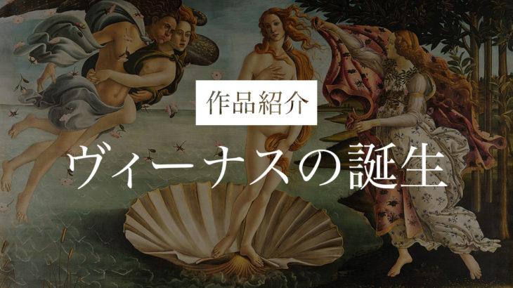ボッティチェッリ 「ヴィーナスの誕生」を分かりやすく解説!