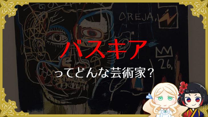 画家「ジャン=ミッシェル・バスキア」を分かりやすく解説!