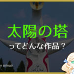 岡本太郎「太陽の塔」を分かりやすく解説!