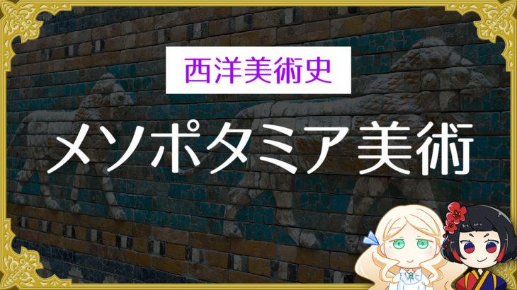 【西洋美術史】「メソポタミア美術」を分かりやすく解説!