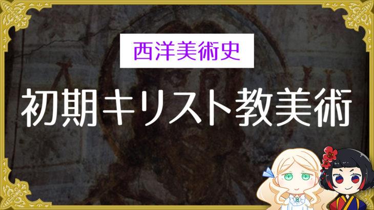 【西洋美術史】「初期キリスト教美術」を分かりやすく解説!