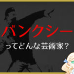 芸術家「バンクシー」を分かりやすく解説!