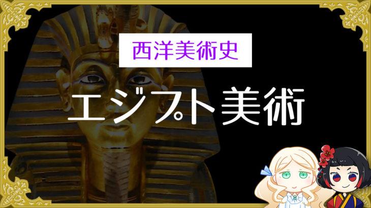「エジプト美術」の代表作や特徴、時代背景を分かりやすく解説!