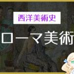 【西洋美術史】「ローマ美術」を分かりやすく解説!