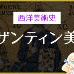 【西洋美術史】「ビザンティン美術」を分かりやすく解説!