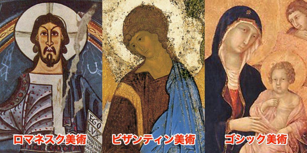 中世ヨーロッパ美術比較の画像