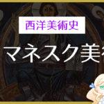 【西洋美術史】「ロマネスク美術」を分かりやすく解説!