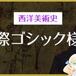 【西洋美術史】「国際ゴシック様式」を分かりやすく解説!