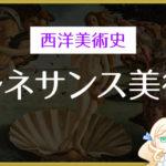 「ルネサンス美術」を分かりやすく解説!