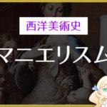 「マニエリスム」を分かりやすく解説!