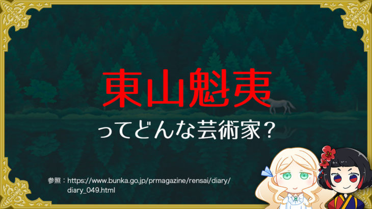 画家「東山魁夷」を分かりやすく解説!