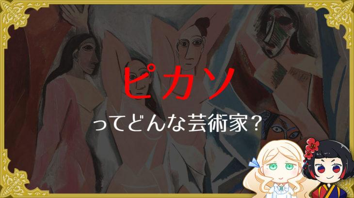 画家「パブロ・ピカソ」を分かりやすく解説!