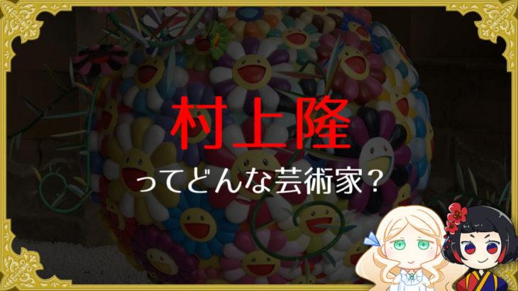 現代美術家「村上隆」を分かりやすく解説!