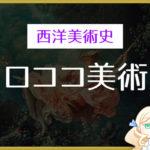 「ロココ美術」を分かりやすく解説!
