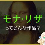 レオナルド・ダ・ヴィンチ「モナ・リザ」を分かりやすく解説!