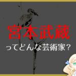 芸術家「宮本武蔵」を分かりやすく解説!