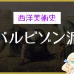 「バルビゾン派」を分かりやすく解説!