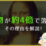 偽物のモナ・リザが約4億円で落札?!その理由や作品を分かりやすく解説!