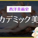 「アカデミック美術」を分かりやすく解説!