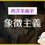 「象徴主義」を分かりやすく解説!