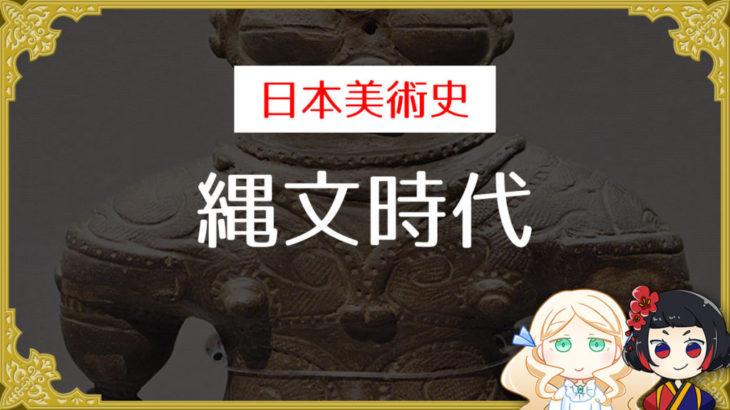 縄文時代の美術を分かりやすく解説!